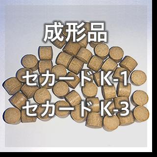 成形品 セカード K-1 セカード K-3