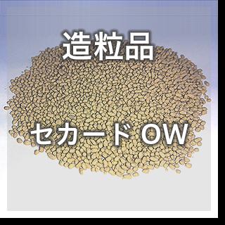 造粒品 セカード OW