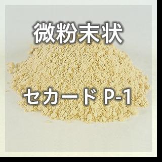 微粉末状 セカード P-1