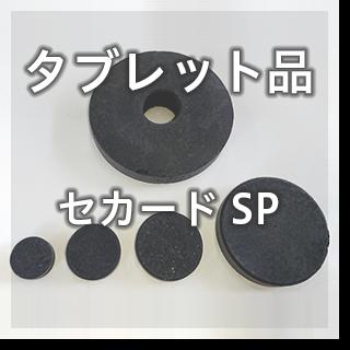 タブレット品 セカード SP