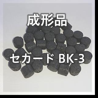 成形品 セカード BK-3