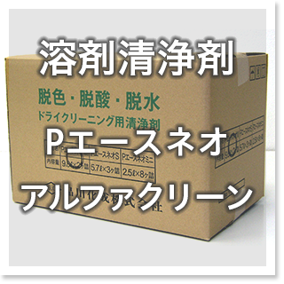 溶剤清浄剤 Pエースネオ アルファクリーン