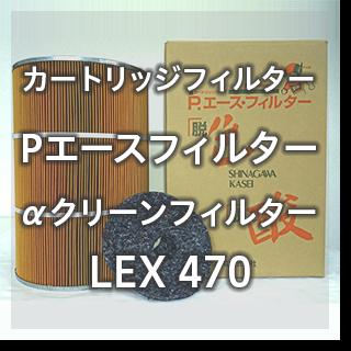 カートリッジフィルター Pエースフィルター αクリーンフィルター LEX 470
