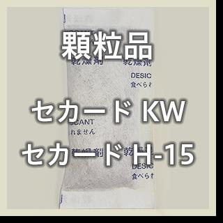 顆粒品 セカード H-15