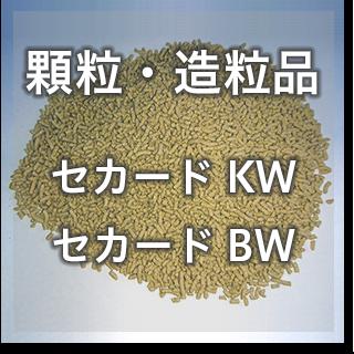 顆粒・造粒品 セカード KW セカード BW