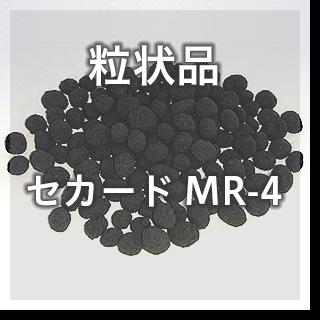 粒状品 セカード MR-4